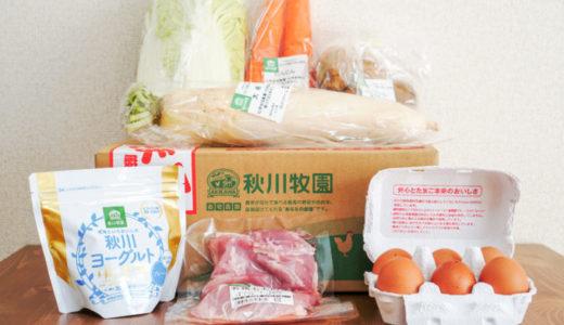 【秋川牧園の体験談】お試しセットの卵・鶏肉・ヨーグルトがおいしすぎて感動した話