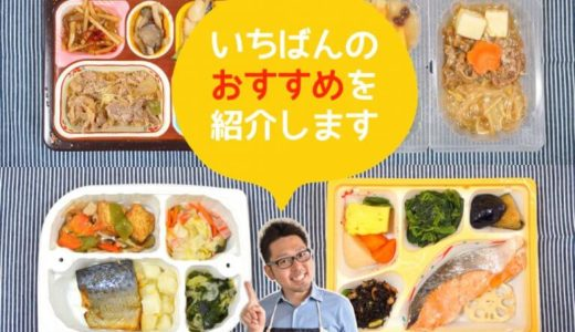 食事宅配10社おすすめ比較ランキング | 野菜ソムリエが選びました