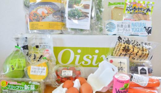 オイシックスのお試しセットは絶品食材とミールキット付きでコスパ最高