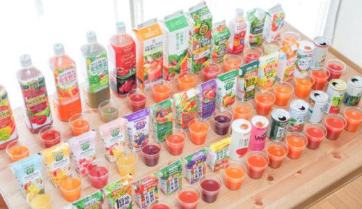 【40本飲み比べ】野菜ジュースおすすめランキング!野菜ソムリエのベジ太郎が徹底比較