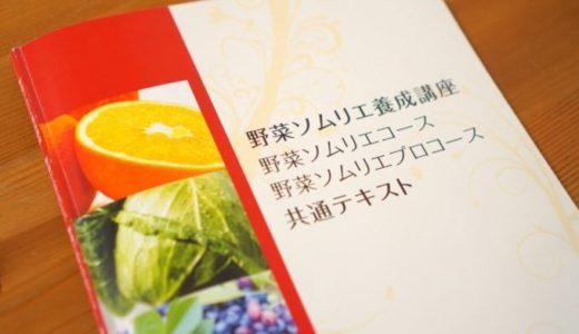【野菜ソムリエ合格体験記】自分に合った資格の取り方や費用、試験対策を解説