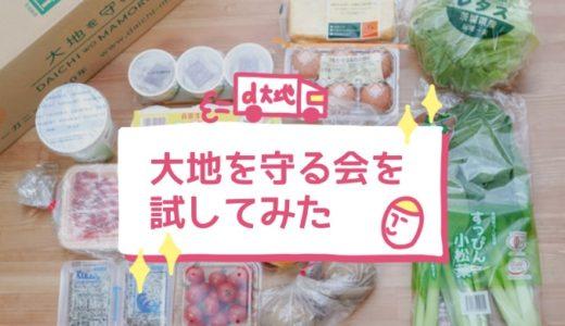 大地を守る会【口コミ・レビュー】無農薬野菜・食材のレベルが高くて満足度がすごい